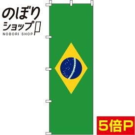 のぼり旗 ブラジル 国旗 0740016IN