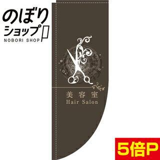 のぼり旗 美容室はさみ茶色 0330342RIN Rのぼり (棒袋仕様)