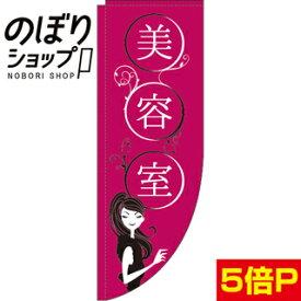 のぼり旗 美容室ピンク 0330343RIN Rのぼり (棒袋仕様)
