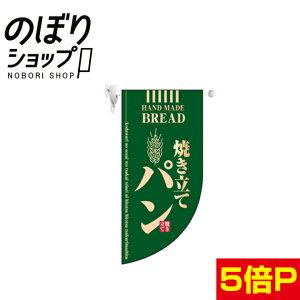 焼き立てパン 緑 Rフラッグ(ミニ) N-4002