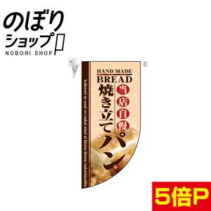 焼き立てパン Rフラッグ(ミニ) N-4004