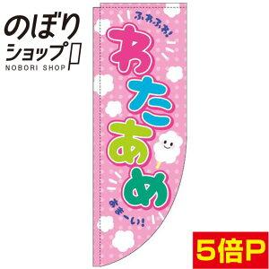 のぼり旗 わたあめ ピンク 0070196RIN Rのぼり (棒袋仕様)