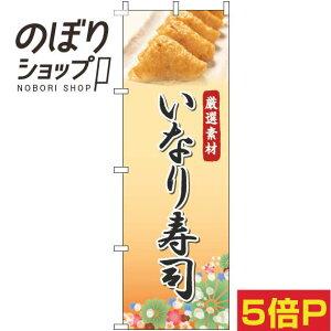 のぼり旗 いなり寿司 写真オレンジ 0080098IN