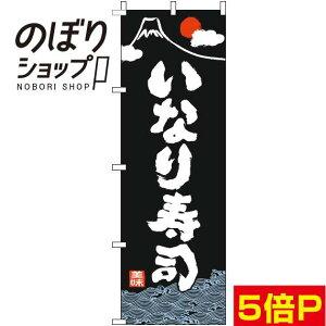 のぼり旗 いなり寿司 和黒 0080100IN