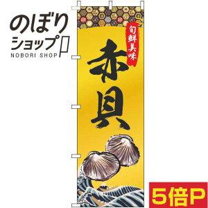 のぼり旗 赤貝 ゴールド風 0090132IN