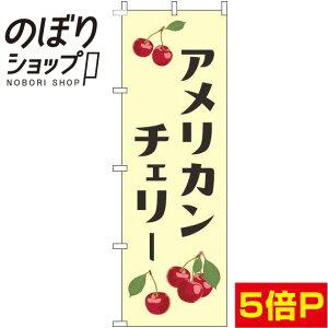 のぼり旗 アメリカンチェリー 黄色 0100148IN