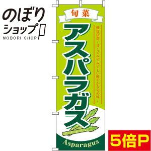 のぼり旗 アスパラガス 黄緑 0100565IN