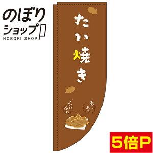 のぼり旗 たい焼き 茶色 0120308RIN Rのぼり (棒袋仕様)