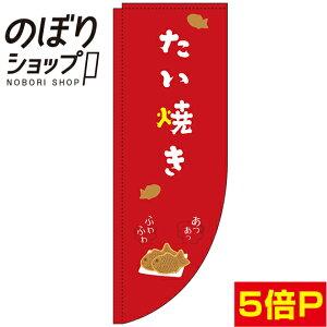のぼり旗 たい焼き 赤 0120310RIN Rのぼり (棒袋仕様)