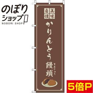 のぼり旗 かりんとう饅頭 茶色 0120319IN