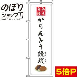 のぼり旗 かりんとう饅頭 白 0120322IN