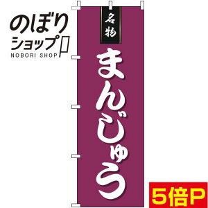 のぼり旗 まんじゅう 赤紫 0120681IN