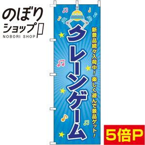 のぼり旗 クレーンゲーム 青 0130368IN