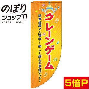 のぼり旗 クレーンゲーム オレンジ 0130369RIN Rのぼり (棒袋仕様)
