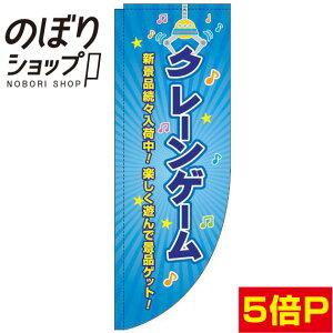 のぼり旗 クレーンゲーム 青 0130370RIN Rのぼり (棒袋仕様)