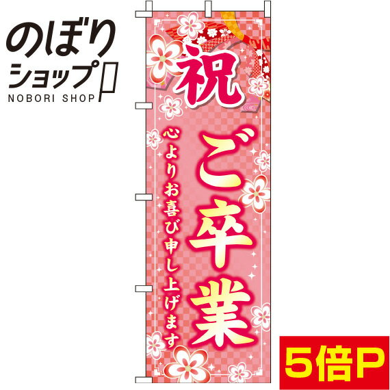のぼり旗 ご卒業 桜 0180652IN