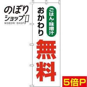のぼり旗 ごはん・味噌汁おかわり無料 白 0190168IN