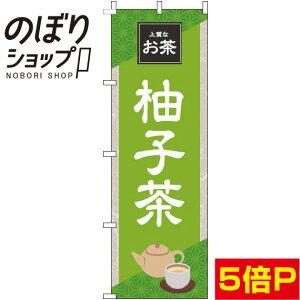 のぼり旗 柚子茶 黄緑 0280188IN