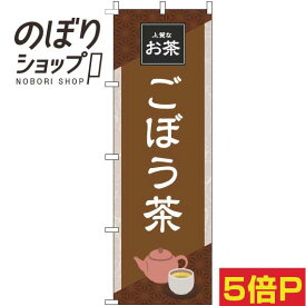 のぼり旗 ごぼう茶 茶色 0280279IN