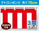 紅白幕 ポンジ 高さ70cm×長さ5.4m 紅白ひも付 KH002-03IN<税込>【特価】(紅白幕/式典幕/祭)