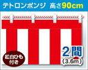 紅白幕 ポンジ 高さ90cm×長さ3.6m 紅白ひも付 KH003-02IN<税込>【特価】(紅白幕/式典幕/祭)