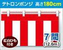 紅白幕 ポンジ 高さ180cm×長さ12.6m 紅白ひも付 KH005-07IN<税込>【特価】(紅白幕/式典幕/祭)