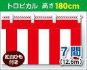 紅白幕 トロピカル 高さ180cm×長さ12.6m 紅白ひも付 KH010-07IN<税込>【特価】(紅白幕/式典幕/祭)