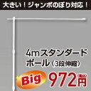 のぼり4mスタンダードポール(3段伸縮)