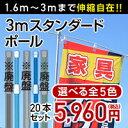 [特価商品] 3mのぼりスタンダードポール(2段伸縮)[20本セット]