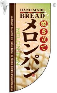 焼き立てメロンパン Rフラッグ(ミニ) N-4005