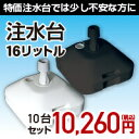 のぼりポール注水台/16リットル(10台セット)