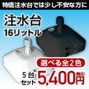 のぼりポール注水台/16リットル(5台セット)