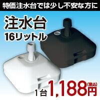 のぼりポール用注水台/16リットル