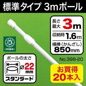■20本入■ 3mスタンダードポール/白/直径22mm/横棒850mm No.398-20
