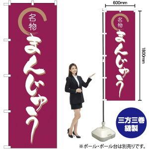 のぼり まんじゅう No.558