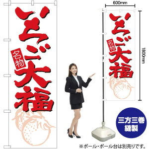 のぼり いちご大福 No.696