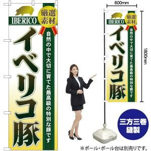のぼり イベリコ豚 No.1322(受注生産品・キャンセル不可)