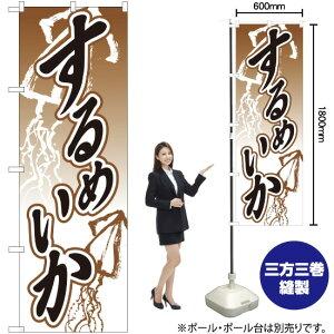 のぼり するめいか No.2180(受注生産品・キャンセル不可)