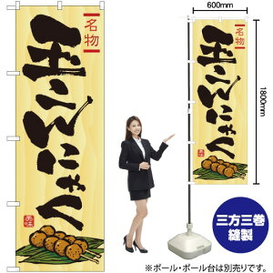 のぼり 玉こんにゃく No.2710 のぼり旗(受注生産品・キャンセル不可)