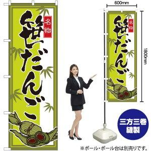 のぼり 笹だんご No.2795