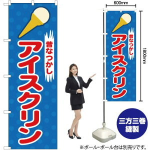 のぼり アイスクリン No.2827 のぼり旗(受注生産品・キャンセル不可)