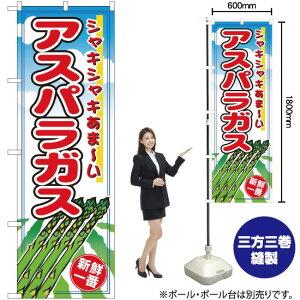 のぼり アスパラガス No.2836