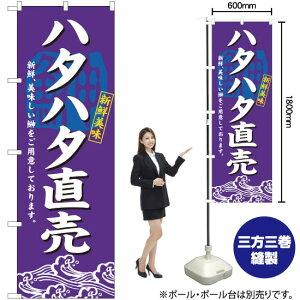 のぼり ハタハタ直売 No.3197(受注生産品・キャンセル不可)