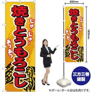 のぼり 焼きとうもろこし No.3281(受注生産品・キャンセル不可)
