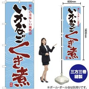 のぼり いかなご くぎ煮 No.7080(受注生産品・キャンセル不可)