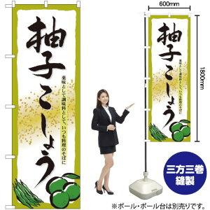 のぼり 柚子こしょう No.7089(受注生産品・キャンセル不可)