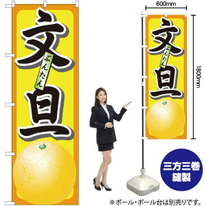 のぼり 文旦 No.7402(受注生産品・キャンセル不可)
