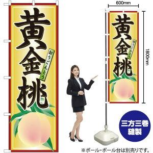 のぼり 黄金桃 No.7407 のぼり旗(受注生産品・キャンセル不可)
