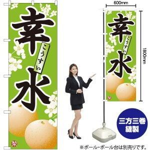 のぼり 幸水 No.7412