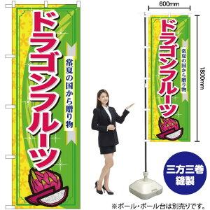 のぼり ドラゴンフルーツ No.7898